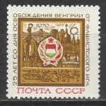 СССР 1970, 25 лет Освобождения Венгрии, 1 марка