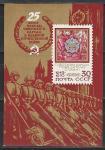 СССР 1970 г, 25 лет Победы в ВОВ, блок