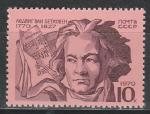 СССР 1970 год, Людвиг Ван Бетховен, 1 марка. немецкий композитор.