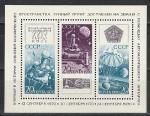 """СССР 1970 год, """"Луна-16"""", блок"""
