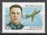 Россия 2009 год, Летчик Г. Я. Бахчиванджи, 1 марка