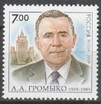 Россия 2009 год, А. Громыко, 1 марка