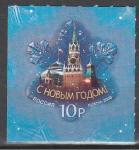 Россия 2009 год, С Новым Годом !, 1 марка. (10р)