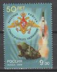 Россия 2009 год, 50 лет Ракетным Войскам, 1 марка