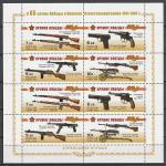 Россия 2009 год, Стрелковое Оружие, малый лист