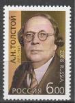 Россия 2008 год, Алексей Николаевич Толстой (1883–1945) - писатель, поэт, драматург и публицист. 1 марка
