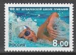 Россия 2008 год, Плавание, 1 марка