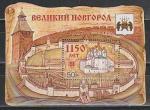 Россия 2009 год, 1150 лет Великому Новгороду, блок