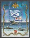 Россия 2008 год, Северный Флот, 75 лет. блок.