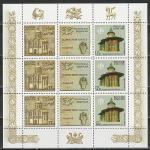 Россия 2008 год, Россия-Румыния, Памятники Культуры, малый лист
