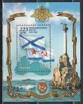 Россия 2008 год, 225 лет. Черноморский Флот, блок