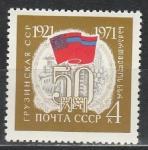 СССР 1971 год, 50 лет Грузинской ССР, 1 марка
