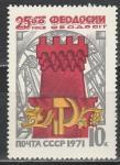 СССР 1971 год, 2500 лет городу Феодосии, 1 марка