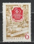 СССР 1971 год, 50 лет Госплану., плановых органов страны. 1 марка
