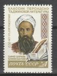 СССР 1971 год, Хавиза Ширази, поэт, 1 марка