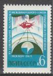 СССР 1971 год, Геодезический и Геофизический Союз, 15-я Генеральная ассамблея. 1 марка