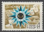 СССР 1971 год, Неделя Письма, 1 марка