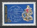 СССР 1971 год, Международный Союз Студентов, 25 лет. 1 марка