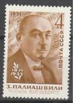 СССР 1971 год, З. П. Палиашвили, 1 марка. Грузинский композитор