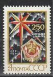 СССР 1971 год, 250 лет основания Донбасса, 1 марка