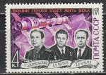 СССР 1971 год, Памяти погибших Космонавтов, 1 марка