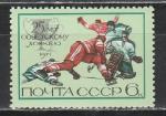 СССР 1971 год, 25 лет Советскому Хоккею. 1 марка