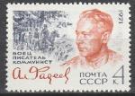 СССР 1971 год, А. А. Фадеев, Боец, писатель, коммунист. 1 марка