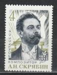 СССР 1972 год, А. Скрябин, 1 марка