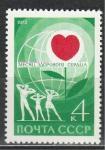 СССР 1972, Месяц Здорового Сердца, 1 марка