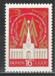 СССР 1972, 50 лет Участия СССР в Лейпцигской Ярмарке, 1 марка