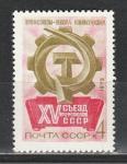 СССР 1972, XV Съезд Профсоюзов, 1 марка