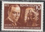 СССР 1972, Л. Собинов, 1 марка