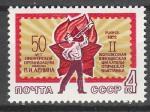 СССР 1972 год, Юношеская Филвыставка, 1 марка. (горн)