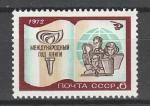 СССР 1972 г, Международный Год Книги, 1 марка