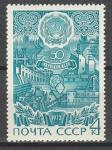 СССР 1972, 50 лет ЯССР, 1 марка