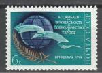 СССР 1972, Асамблея Безопасности и Сотрудничества в Европе, 1 марка