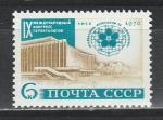 СССР 1972, Конгресс Геролонтологов, 1 марка