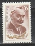 СССР 1972, Г. Димитров, 1 марка