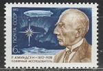 СССР 1972 год , Р.  Амундсен, 1 марка .  полярный  исследователь