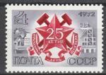 """СССР 1972, 25 лет Празднику """"День Щахтера"""", 1 марка"""