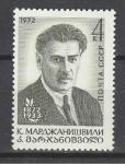 СССР 1972, К. Марджанишвили, 1 марка.режиссер