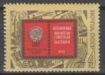 СССР 1972, Всесоюзная Филвыставка, 1 марка