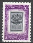СССР 1972 г, 50 лет Сберкассам СССР, 1 марка. (космос