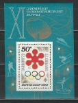 СССР 1972 год, Олимпиада в Саппоро, блок