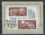 СССР 1972 г, Освоение Космоса, блок