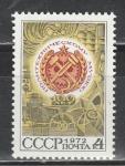 СССР 1972, Политехнический Музей, 1 марка
