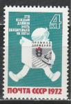 СССР 1972 г, Безопасность Движения, 1 марка