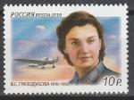 Россия 2010 год, В. Гризодубова, 1 марка