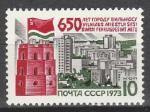 СССР 1973, 650 лет Вильнюсу, 1 марка