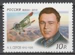Россия 2010 год, А. Серов, 1 марка